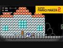 【スーパーマリオメーカー2】マリオ、青鬼の家から脱出!【実況プレイ】