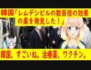 【韓国の反応】日本の薬とは知らずに大絶賛?韓国がレムデシビルの数百倍も優秀な薬を発見した!【世界の〇〇にゅーす】【youtubeは不適切&削除済】