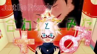 【マッシュアップ】+♂ × Just Be Friends