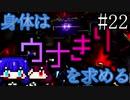 【DAEMON X MACHINA】身体はウナきりを求める#22【東北きりたん&音街ウナ】