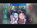 【VOICEROID実況】琴葉姉妹のこのゲームいかがですか?part2