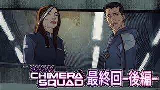 【XCOM:ChimeraSquad】シティー31【最終回