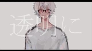 透明中毒 - ive  歌ってみた   ver haku