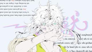 一角獣 / flower