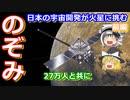 【ゆっくり解説】のぞみが火星に挑む!日本の宇宙開発の歴史 ...