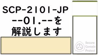 【ゆっくり紹介】SCP-2101-JP【--01.--】