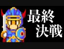 【実況】はじめてのドラクエ1【最終回】