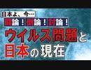 【討論】ウイルス問題と日本の現在[桜R2/5/16]