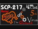 【No. 5 | SCP-217】時計仕掛けのウイルス(The Clockwork Virus) 【ゆっくり解説】