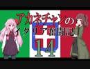 【Hoi4】アカネチャンのイタリア奮闘記⑭