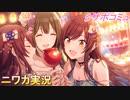 【幸せのりんご飴】ニワカPが大崎甘奈のサポコミュを読む【シャニマス】
