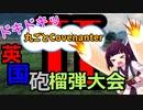 【WOT】Covenanter大会告知&しょきたん 18本目【Covenanter】