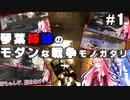 【CoD:MW】琴葉姉妹のモダンな戦争モノガタリ#1【ボイロ実況】