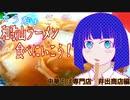第81位:そうだ!和歌山ラーメン食べに行こう! 中華そば専門店 井出商店編