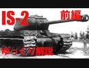 【ゆっくり解説】波乱万丈? IS-2の開発からデビューまで・前編【IS-2】