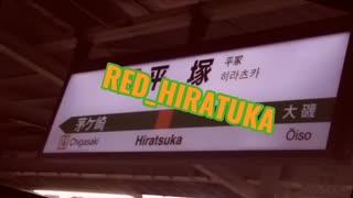 【動画版】RED HIRATSUKA