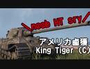 【WoT】迷走戦車S パート2【ゆっくり実況プレイ】King Tiger (Captured)