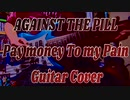 against the pill (PAY MONEY TO MY PAIN guitar cover)