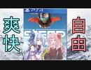 【VOICEROID実況】琴葉姉妹のこのゲームいかがですか?part3