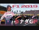 先輩とイク!ワールドチャンピオンへの道p7.f1inmu【F1 2019 カナダGP】