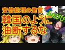 ゆっくり雑談 218回目(2020/5/16)