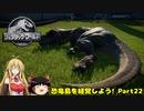 【JWE】恐竜島を経営しよう! Part22(終)【ゆっくり&弦巻マ...