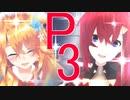 【にじさんじドラマ】P_relations 第3話 ピーリレーションズ