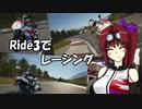 【CBR900RR】Ride3でレーシング