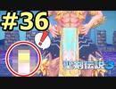 【聖剣伝説3リメイク】声無しプレイ動画【HD画質】#36