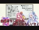 【VOICEROID実況】琴葉姉妹が行く6つのキノコ狩りPart10
