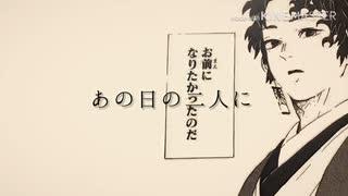 【MAD】鬼滅の刃×ハルジオン ※ネタバレ注意