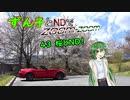 【東北ずん子車載】ずん子とNDでzoom-zoom 43 桜とND【NDロードスター】