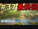 【聖剣伝説3リメイク】声無しプレイ動画【HD画質】#37 最終回