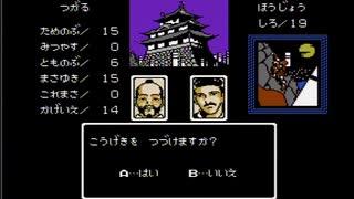 ファミコン【不如帰】津軽で飢饉に耐える! 3