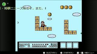 レトロゲーム実況:スーパーマリオブラザーズ3全ステージクリアPart1【笛ワープ無しスーファミFC】