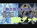 【遊戯王ADS】化石と共に発掘された魔救デッキ