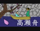 【ゆっくり解説】高瀬舟 ~現代・問題・森鷗外~ 【紹介】