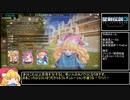 【再走】聖剣伝説3 Trials of Mana ノーマルRTA 4時間30分0秒 part01
