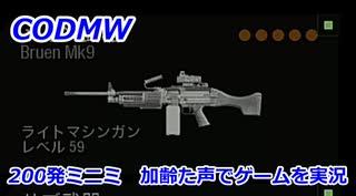 200発ミニミ Call of Duty Modern Warfare ♯86 加齢た声でゲームを実況