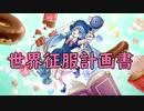 【初投稿】世界征服計画書/ヒノメ feat.音街ウナ/a plan of world conquest
