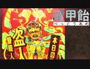 鼈 甲 飴 【ホラー実況】#3