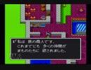 【実況】SFCドラゴンクエスト1【①】