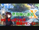 【世界樹の迷宮X】妹達の世界樹の迷宮X #57後編【VOICEROID実...
