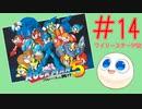 【実況#14】ロックマン5をひたすら楽しむマシュマロ【ワイリーステージ02】