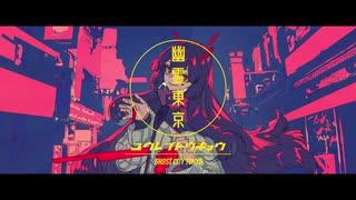 幽霊東京 歌った_3部×Rim