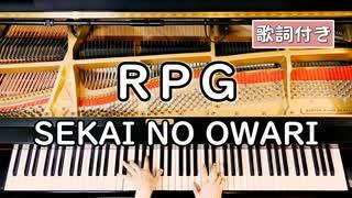 【歌詞付き】SEKAI NO OWARI「RPG」 ~ ピアノカバー (ソロ上級) ~ 弾いてみた 『クレヨンしんちゃん 映画主題歌』
