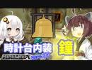 【マインクラフト】きりたんの豆腐増築大作戦!part29【VOICE...
