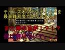 【名作】テイルズデスティニーを最高難易度CHAOSで完全クリアする!!【実況】#16