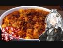 あかりちゃんの漢メシ!#1「激辛麻婆豆腐作るよ」