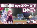 【パワプロ2018】暗黒時代のベイスターズで日本一!【VOICEROID実況】#6